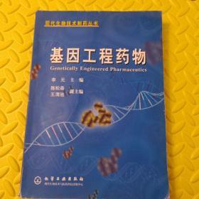 基因工程药物——现代生物技术制药丛书