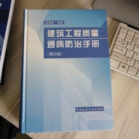 建筑工程质量通病防治手册(第四版)