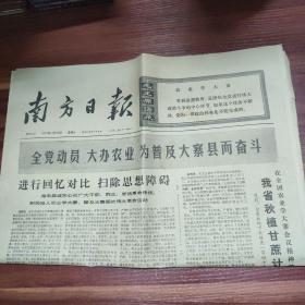 南方日报-第2836号-1975年11月26日-文革报