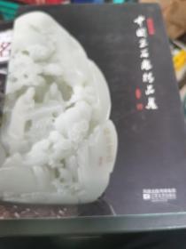"""""""百花玉缘杯""""中国玉石雕精品集"""