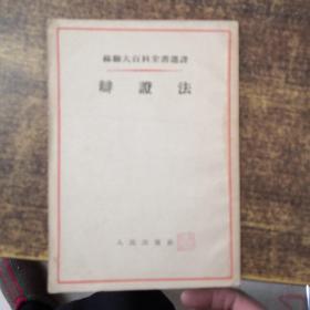苏联大百科全书选译;辩证法