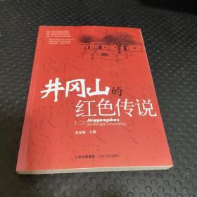 井冈山的红色传说2