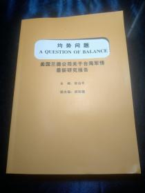 均势问题 A QUESTION OF BALANCE 美国兰德公司关于台海军情最新研究报告