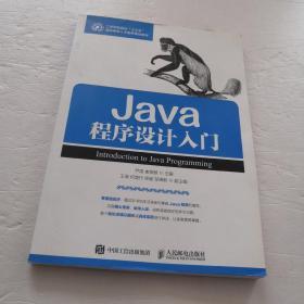Java程序设计入门
