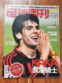 足球周刊2007年NO19  有卡片