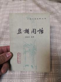 豆棚闲话 84年一版一印