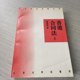 香港合同法(上)
