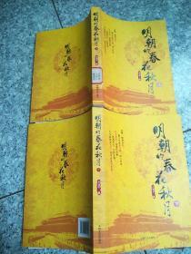 明朝的春花秋月(全2册)   原版内页干净馆藏