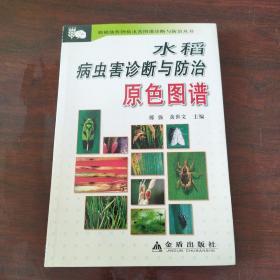 水稻病虫害诊断与防治原色图谱