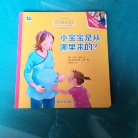 小宝宝是从哪里来的?/万万没想到·德国经典儿童科普翻翻书