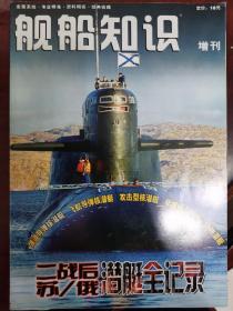 舰船知识增刊:二战后苏俄潜艇全记录