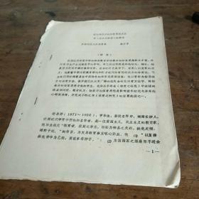 试论杨昌济的体育思想及其对《体育之研究》的影响