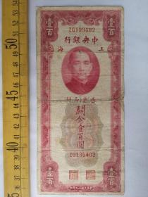 民国,上海,中央银行,孙像关金券红壹百元
