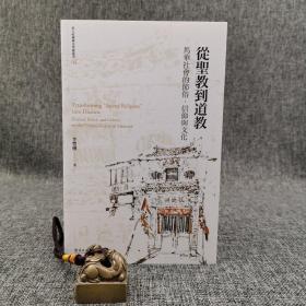 台大出版中心 李丰楙《从圣教到道教:马华社会的节俗、信仰与文化》(锁线胶订)