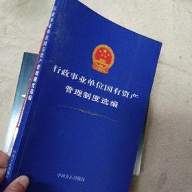 行政事业单位国有资产管理制度选编