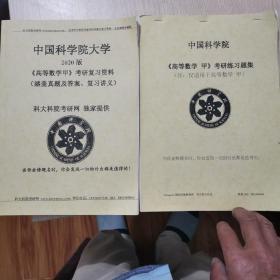 中国科学院大学2020版《高等数学甲》考研复习资料
