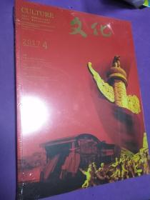 中国国际文化传播中心 文化 2017.4【正版全新未开封】