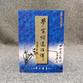 台湾学生书局  黄兆汉《梦窗词选注译》(锁线胶订)