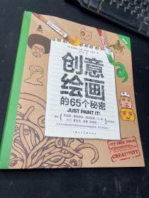 創意繪畫的65個秘密(暢銷版)(創意實驗室系列圖書)-W