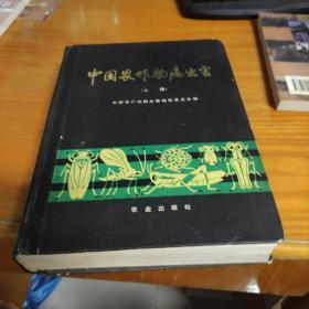 中国农作物病虫害(上册)