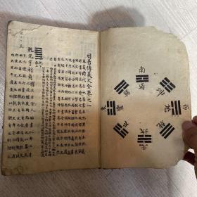 古代朝鲜韩国学者手抄本 易经 周易 一本 共11卷内容