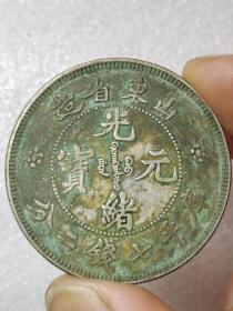 光绪元宝(山东省造)   库平七钱二分