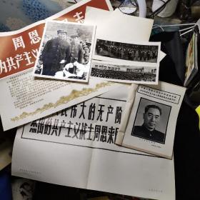 老照片 周恩来同志追悼会 2张(邓小平主持)+毛周合影一张、周恩来同志为共产主义事业光辉战斗的一生、中国人民伟大的无产阶级革命家、杰出的共产主义战士周恩来同志永垂不朽。总理生平伟绩(油印)