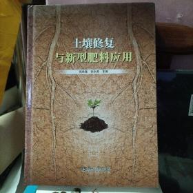 土壤修复与新型肥料应用