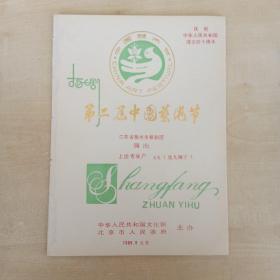 節目單 上訪專業戶----江蘇揚州市揚劇團(第二屆中國藝術節 1989,9)