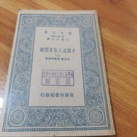 中国成人教育问题:上册