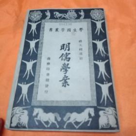 明儒学案(全一册)
