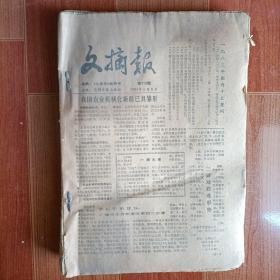 文摘报  66-118期合订本