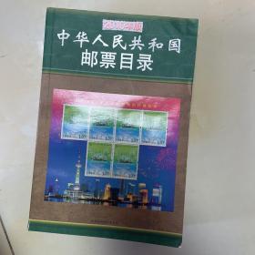中华人民共和国邮票目录 (2010版 )