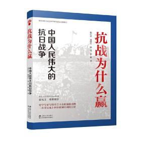 抗战为什么赢:中国人民伟大的抗日战争❤论持久战 陈红民,赵晓红,徐亮,钟健 江苏人民出版社9787214264930✔正版全新图书籍Book❤