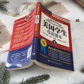 英语阅读成长计划丛书:美国学生母语课本(1)