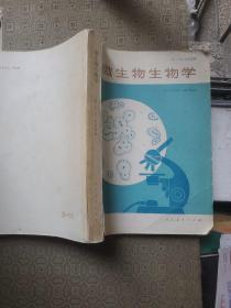 微生物生物学 翻译者之一签名赠送本