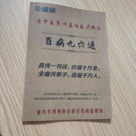 百病九穴通(旧书影印版 仅1本)