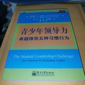 青少年领导力:卓越领导五种习惯行为