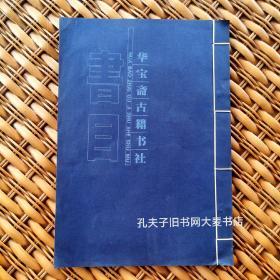 《华宝斋古籍书社书目》宣纸.线装本