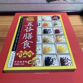 科技文献:中国居民五谷膳食指南(专家指导版)