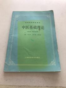 中医基础理论(供中医、针灸专业用)