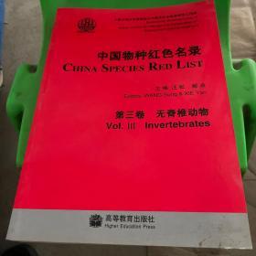 中国物种红色名录(第3卷):无脊椎动物