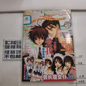 花与梦2008年 9月下  凌香氏恋绘卷