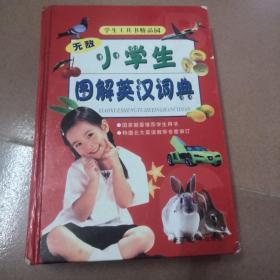小学生图解英汉词典