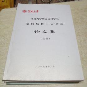河南大学历史文化学院第四届博士后论坛论文集 上下