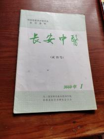 长安中医2000年1(试刊号)
