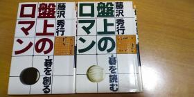 【日本原版围棋书】盘上的浪漫•棋的创作、棋的计算(2本/套,藤泽秀行九段 著)