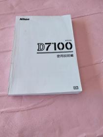 Nikon数码照相机 D7100使用说明书