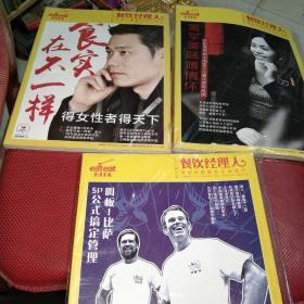 东方美食·餐饮经理人2015(5·8·11期三本合售)