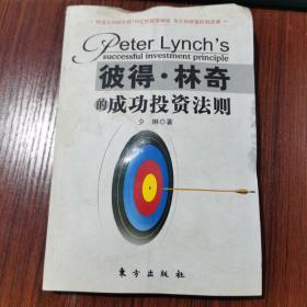 彼得·林奇的成功投资法则